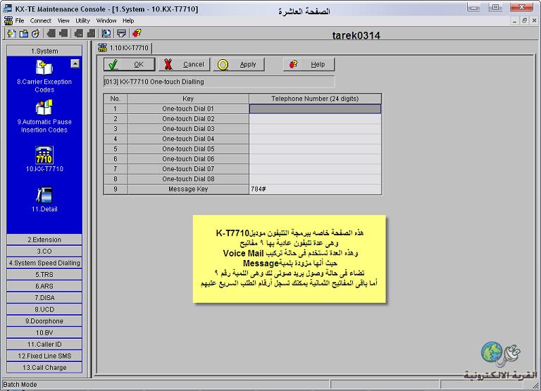 Инструкция, документация к АТС